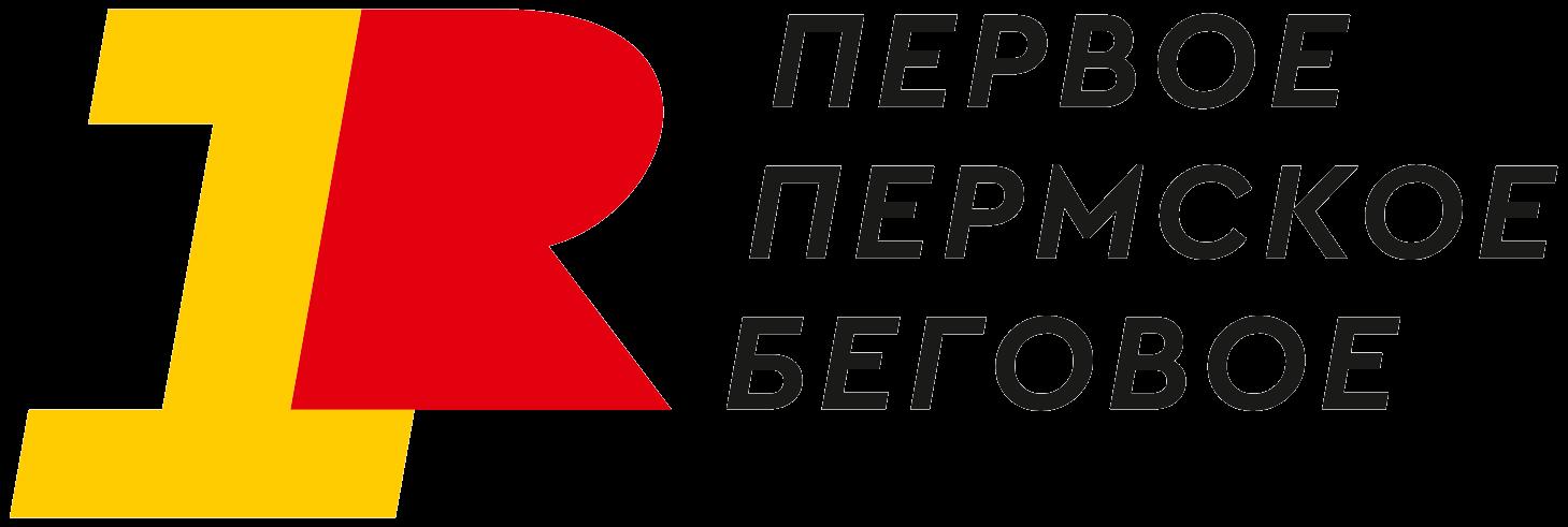 Первое Пермское Беговое