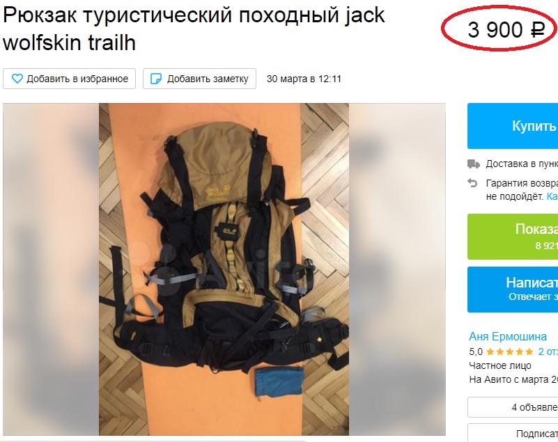 объявление на авито о продаже туристического рюкзака