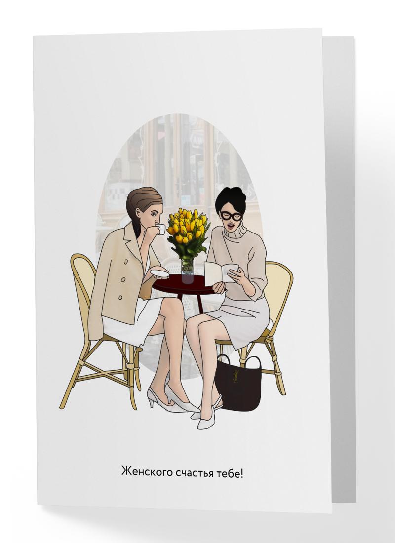 День ксении, открытки с женским счастьем 18 октября