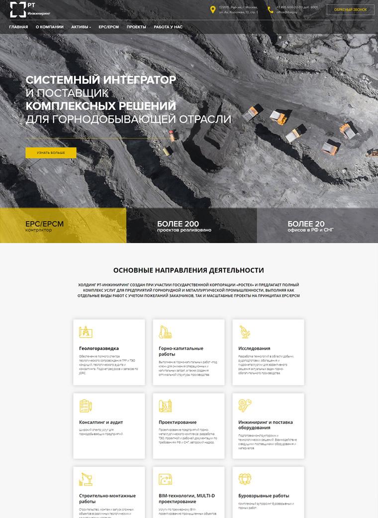 Многостраничный сайт компании. К сожалению, на данный момент сам сайт уже сильно видоизменен заказчиками - типографика от авторской местами весьма отличается :))