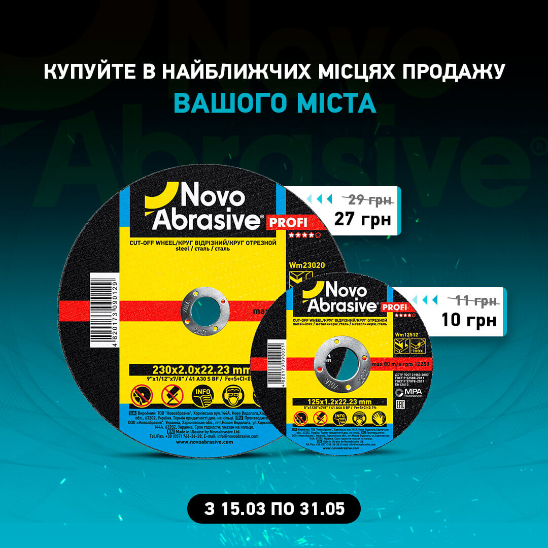 Акція! Хіт продажів відрізні круги NovoAbrasive Profi до -10%
