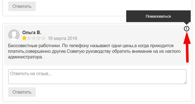 на скриншоте показано, как можно подать жалобу на отзыв в Яндекс.Справочник