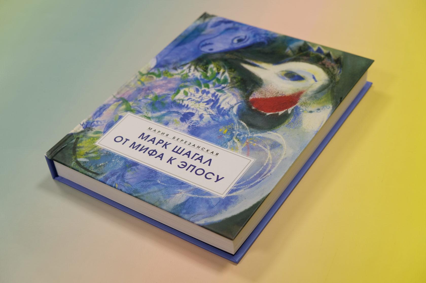 Мария Березанская «Марк Шагал. От мифа к эпосу» , 978-5-906190-67-3
