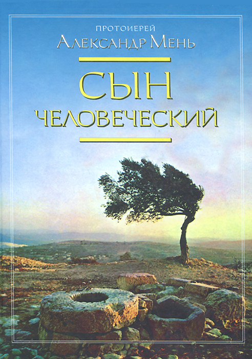 Протоирей Александр Мень Сын Человеческий