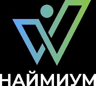 Работаем с 2010 года НАЙМИУМ