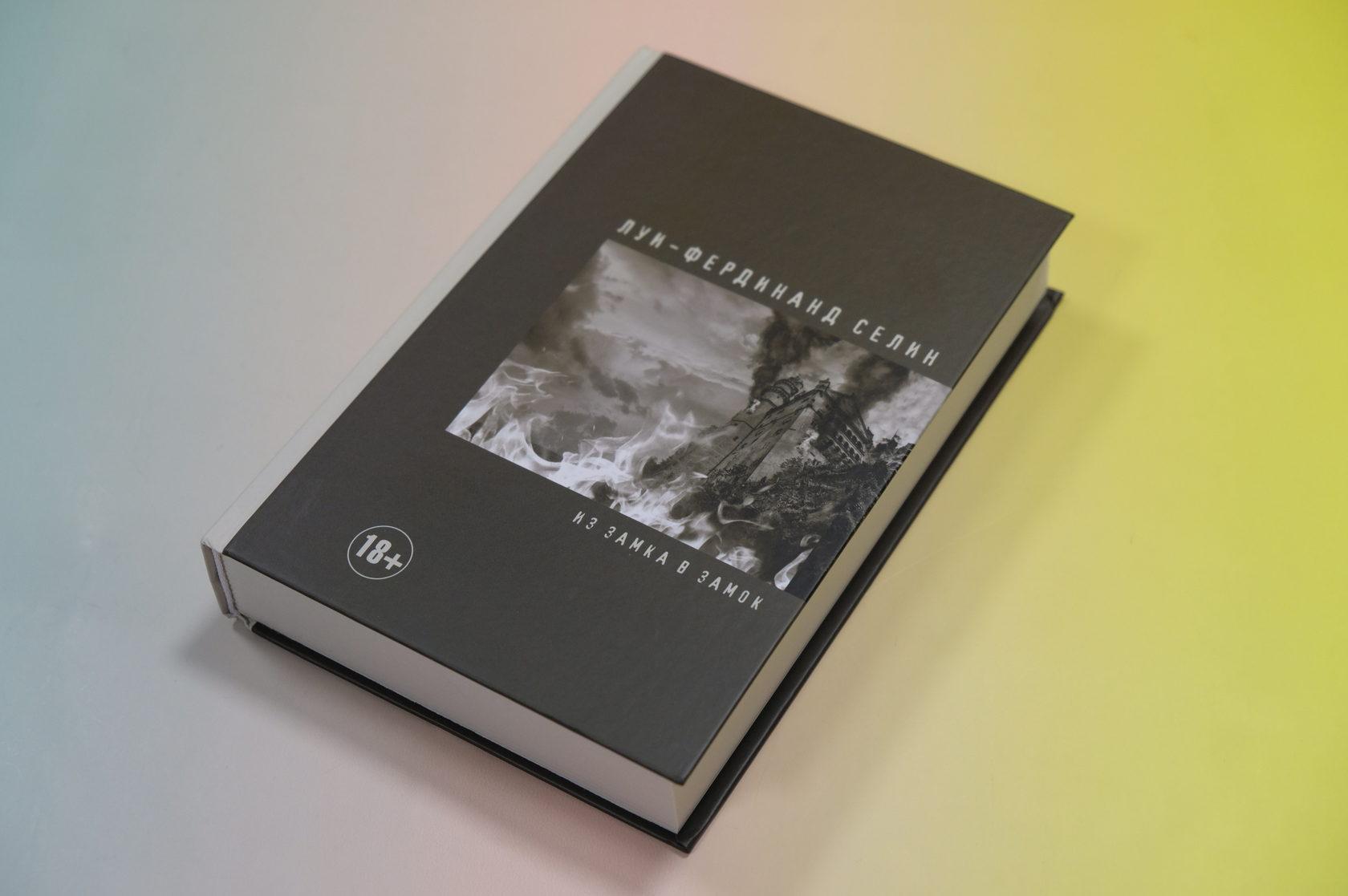 Купить книгу Луи-Фердинанд Селин «Из замка в замок» 978-5-17-117141-4
