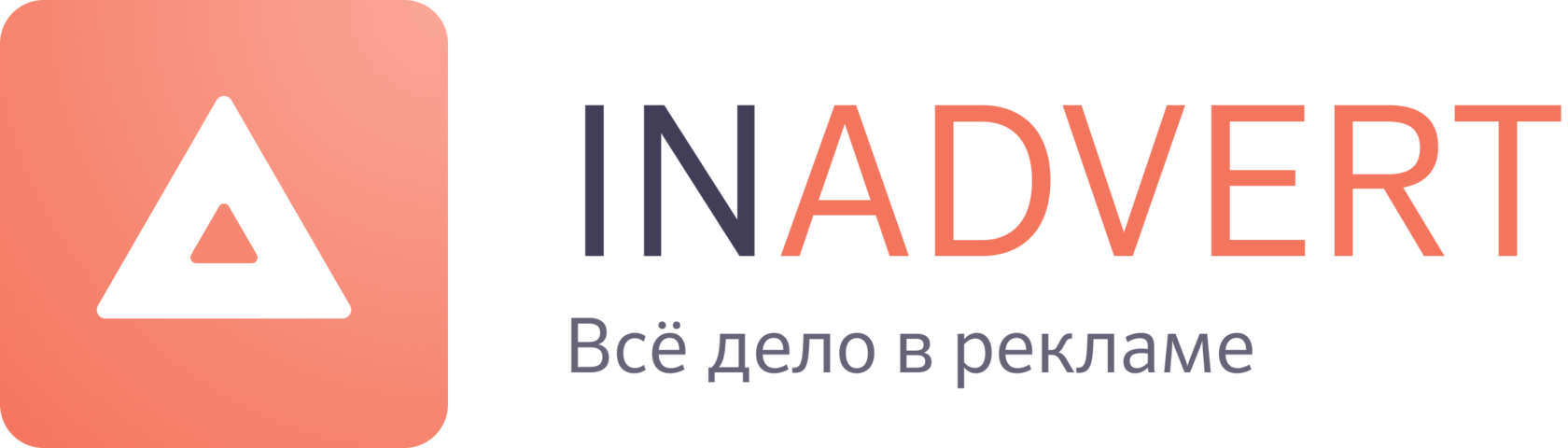 IN ADVERT - Агентство Интернет-Маркетинга