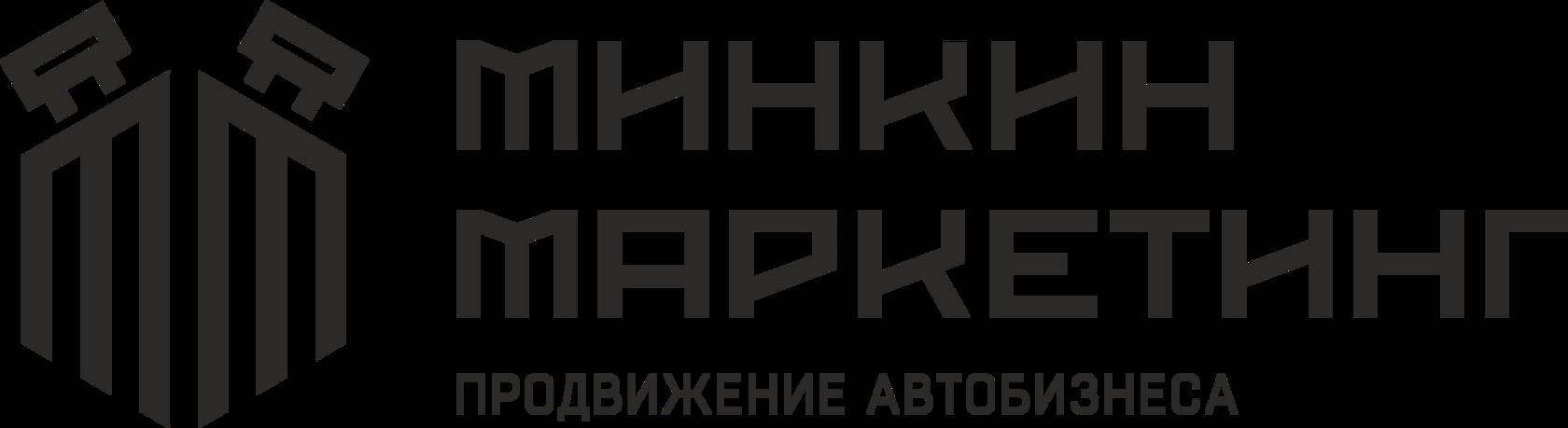 Минкин Маркетинг