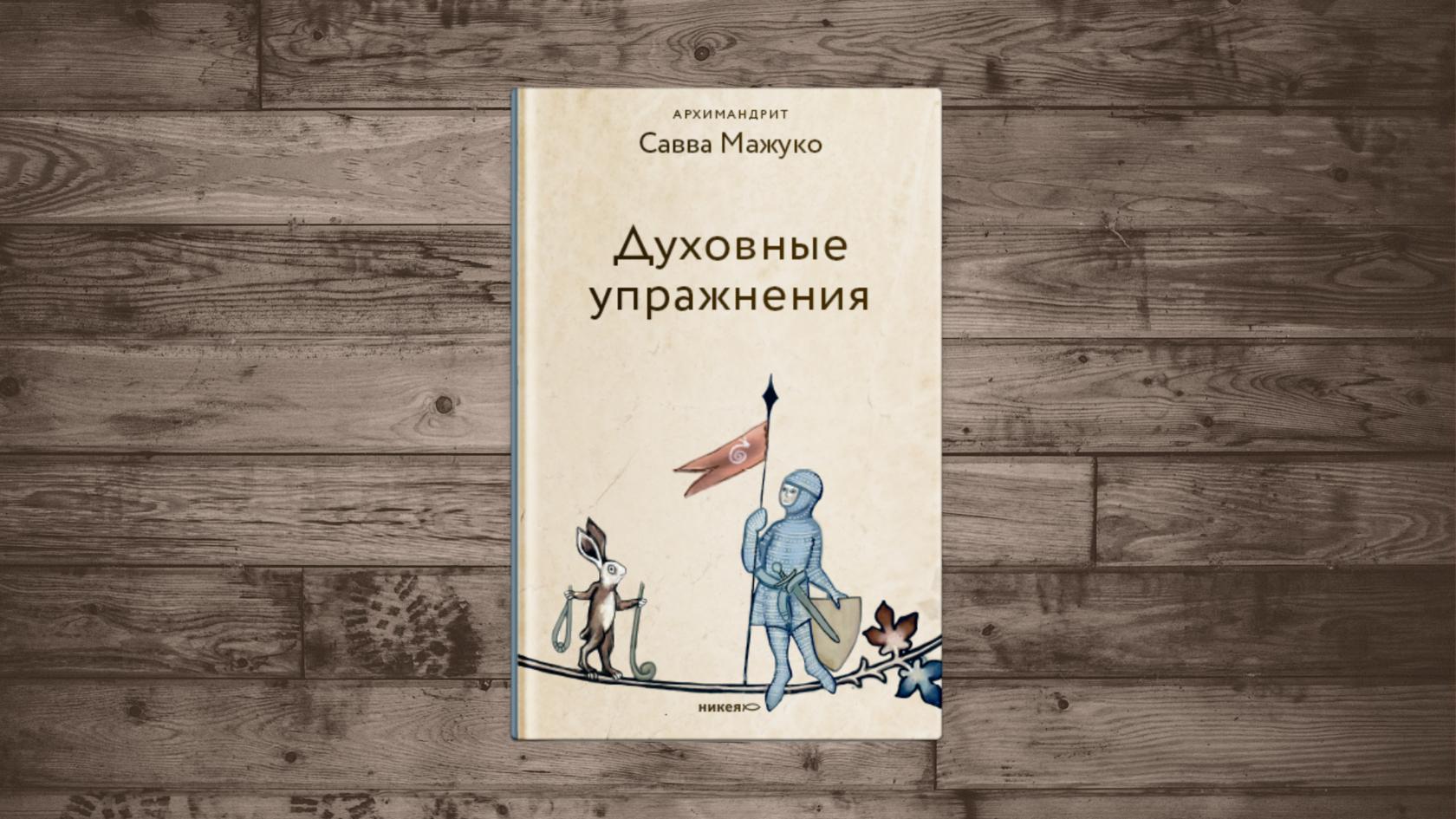 Купить книгу Архимандрит Савва (Мажуко) «Духовные упражнения»  Никея 978-5-91761-953-8