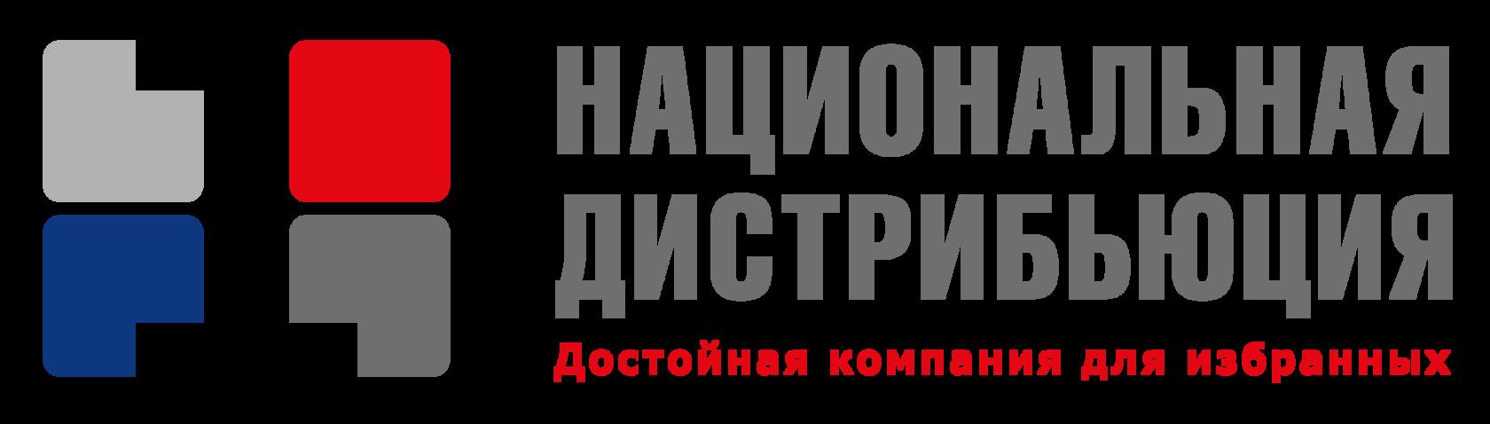 """Каталог компании """"Национальная дистрибьюция"""""""