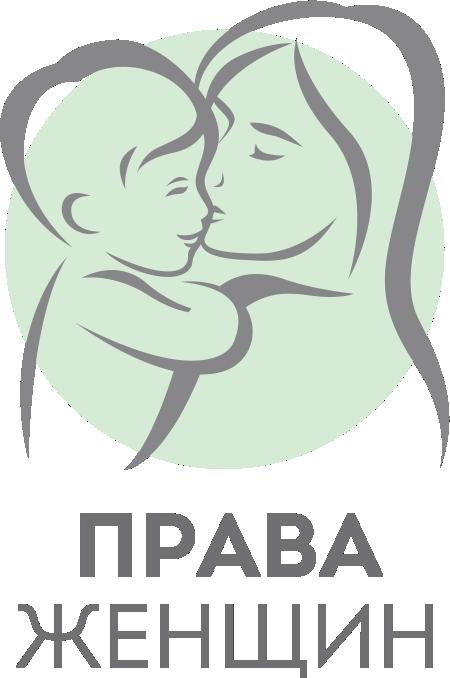 """Автономная некоммерческая организация """"Права женщин"""""""