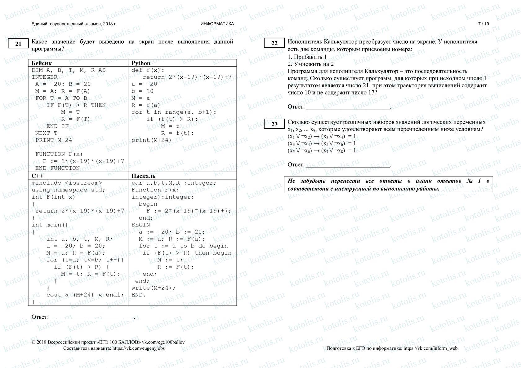Вариант ЕГЭ  по информатике 2018 с решениями