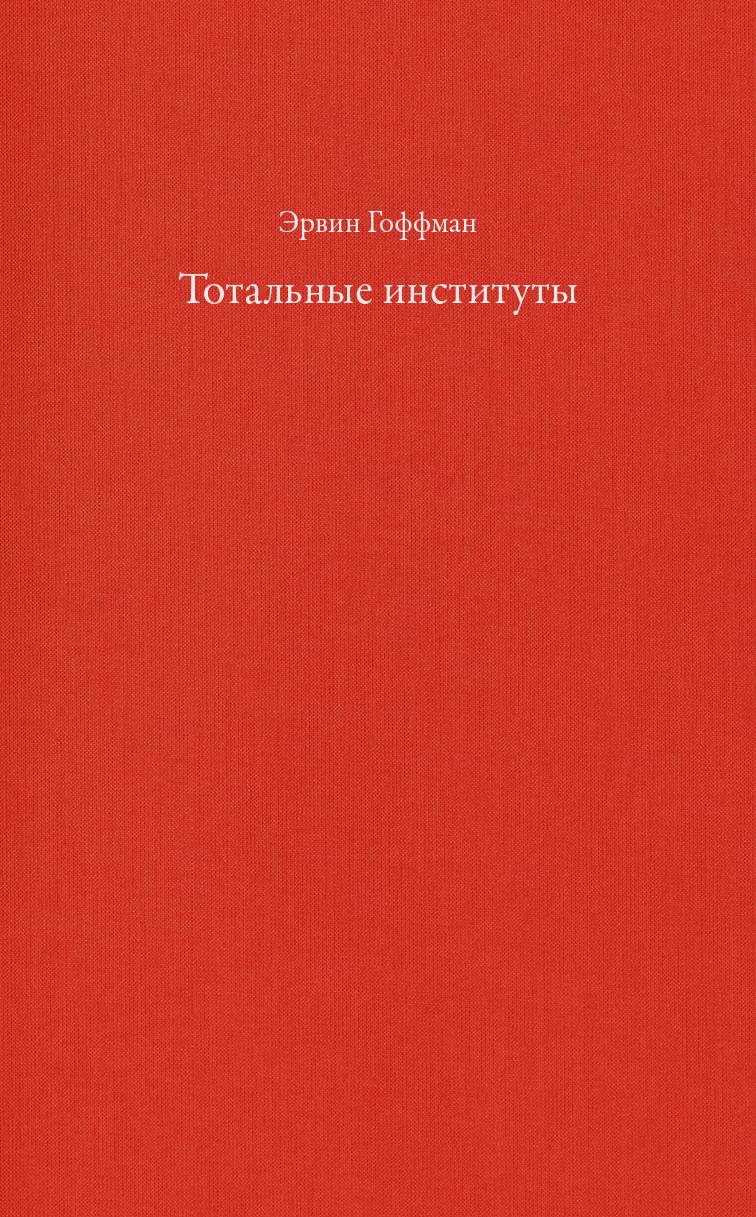 Эрвин Гоффман «Тотальные институты»
