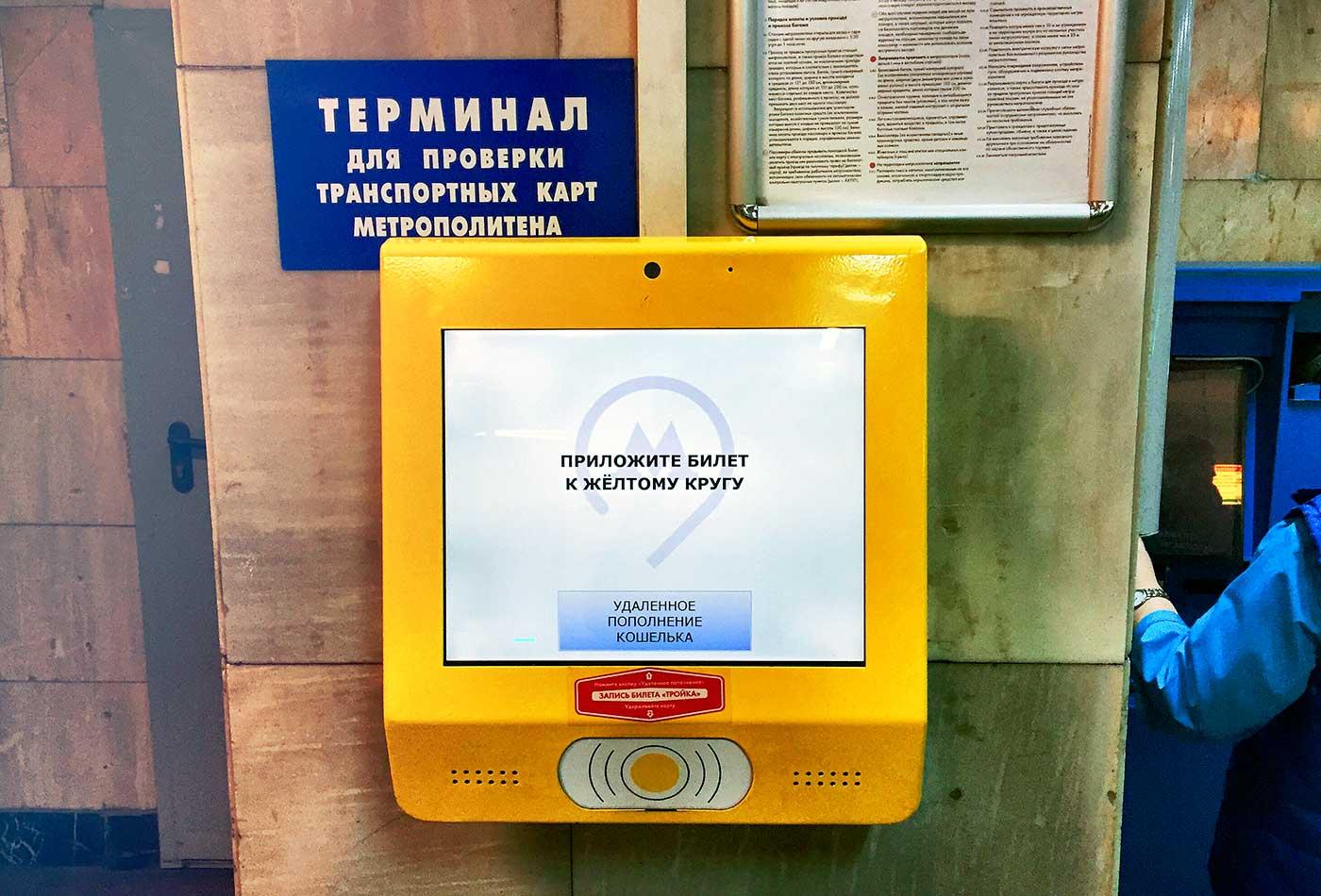 Желтый терминал пополнения и проверки карт в метро