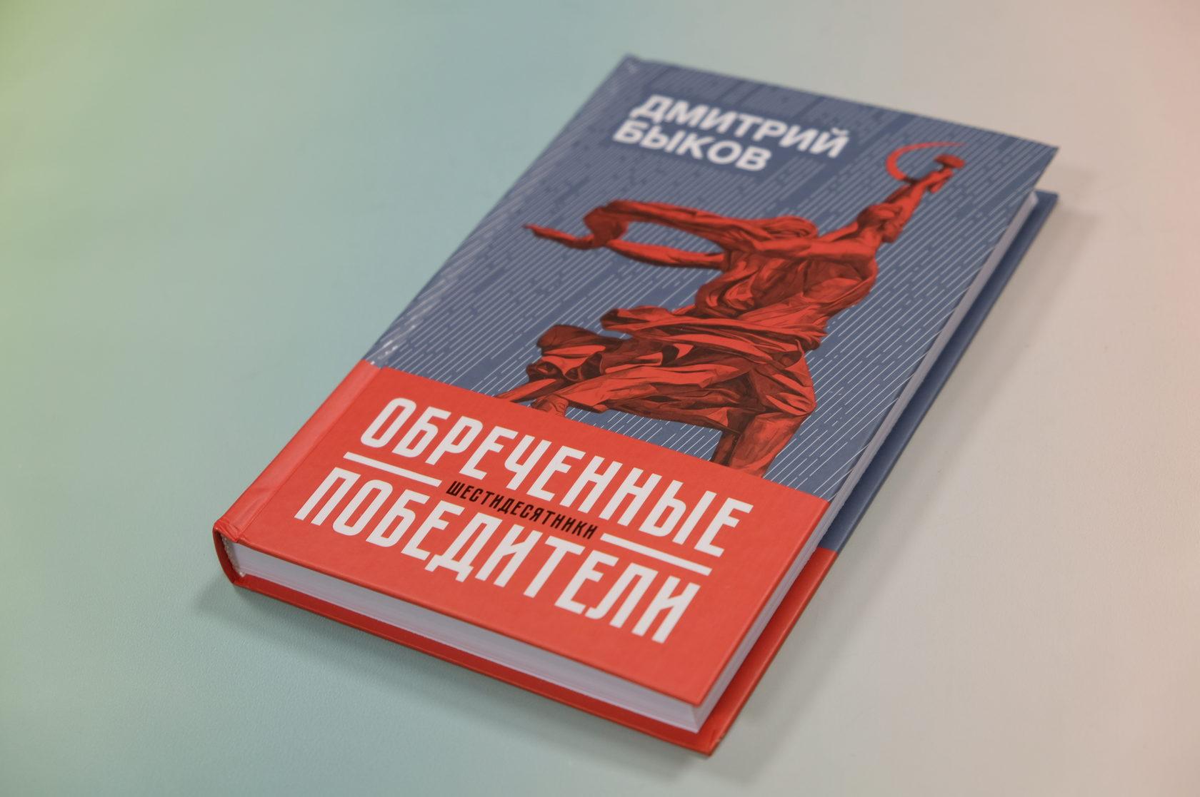 Дмитрий Быков «Обреченные победители: шестидесятники»