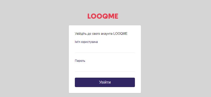 В систему LOOQME