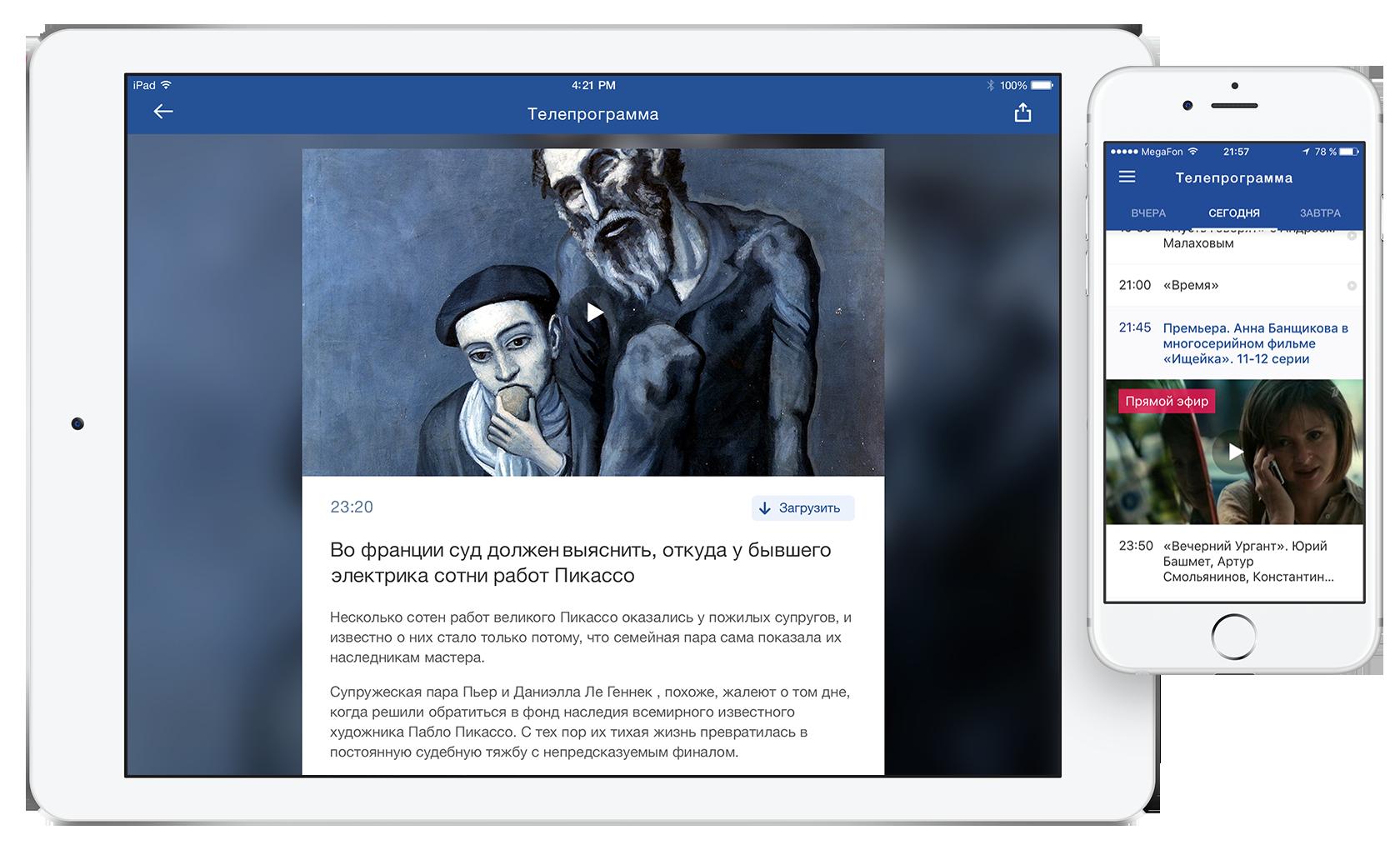 Первый канал iOS и Android