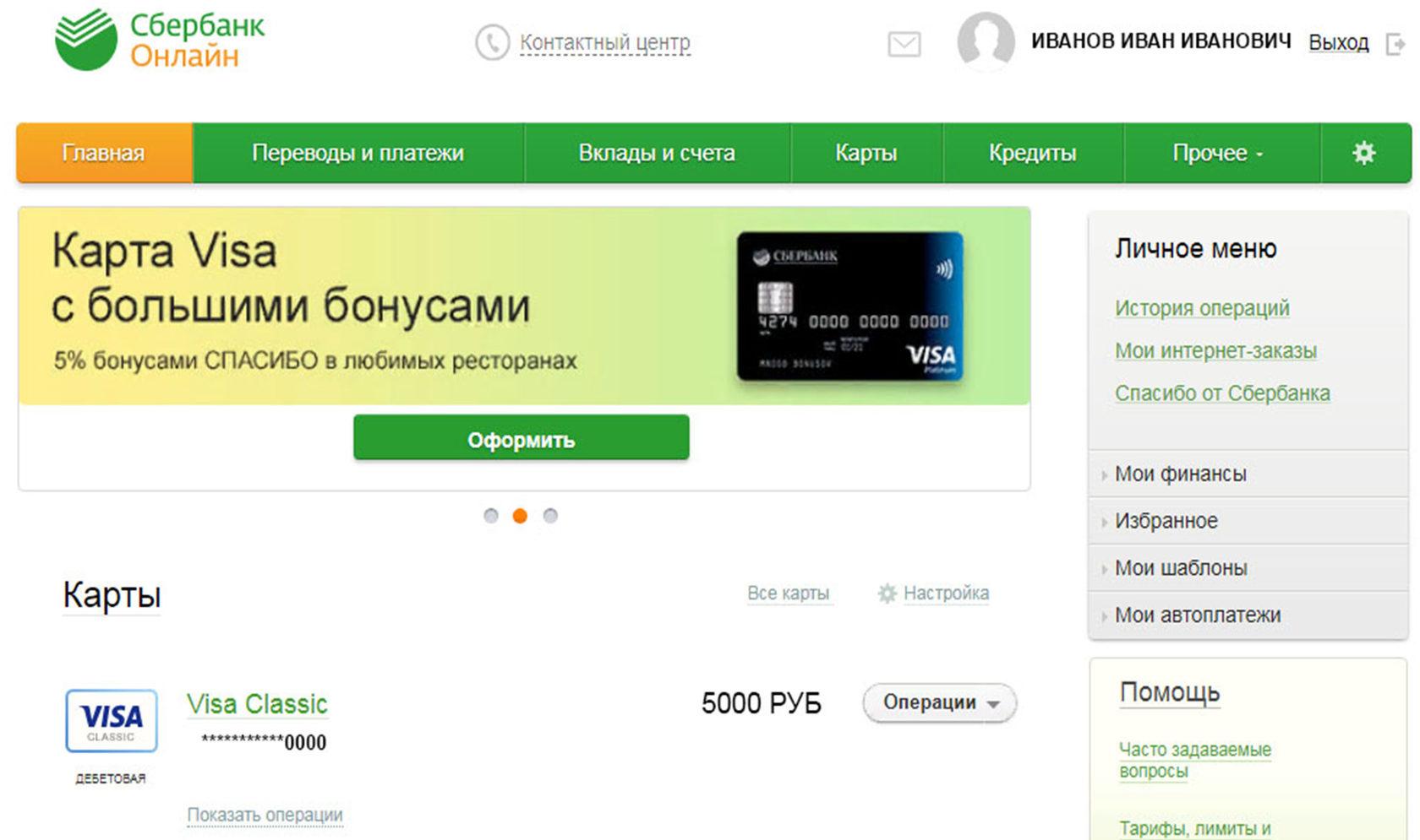 онлайн займ на банковский счет сбербанка