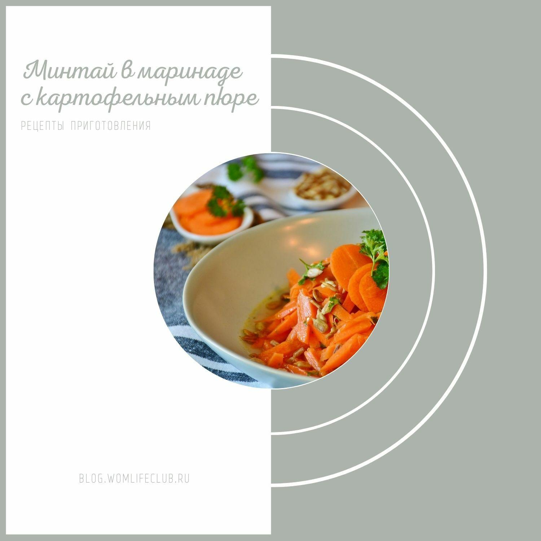 минтай в маринаде рецепт приготовления