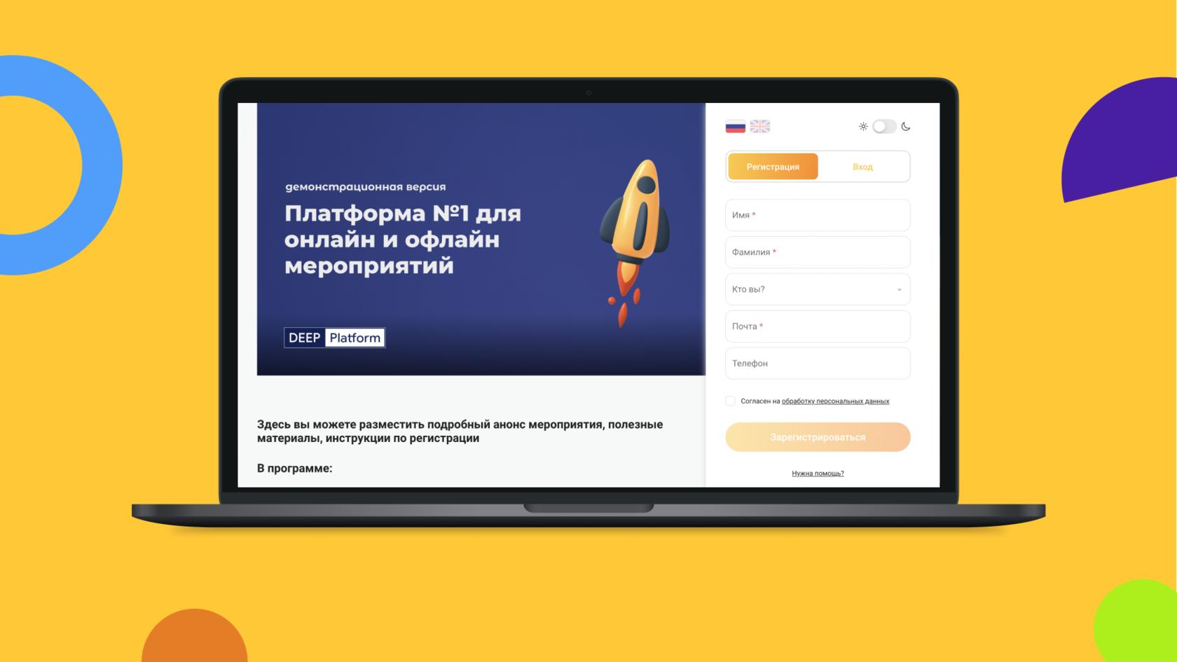DEEP Platform - лендинг и форма регистрации для онлайн мероприятия настраивается за секунды