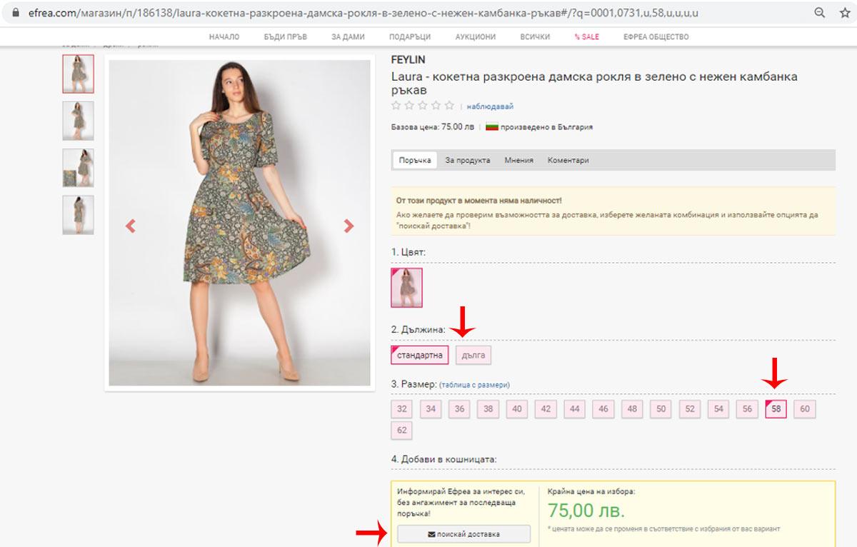 Поискай доставка на дамска рокля от онлайн магазин Efrea.