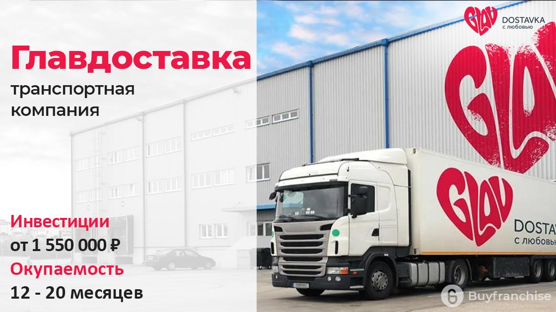 Франшиза транспортной компании Главдоставка   Купить франшизу.ру