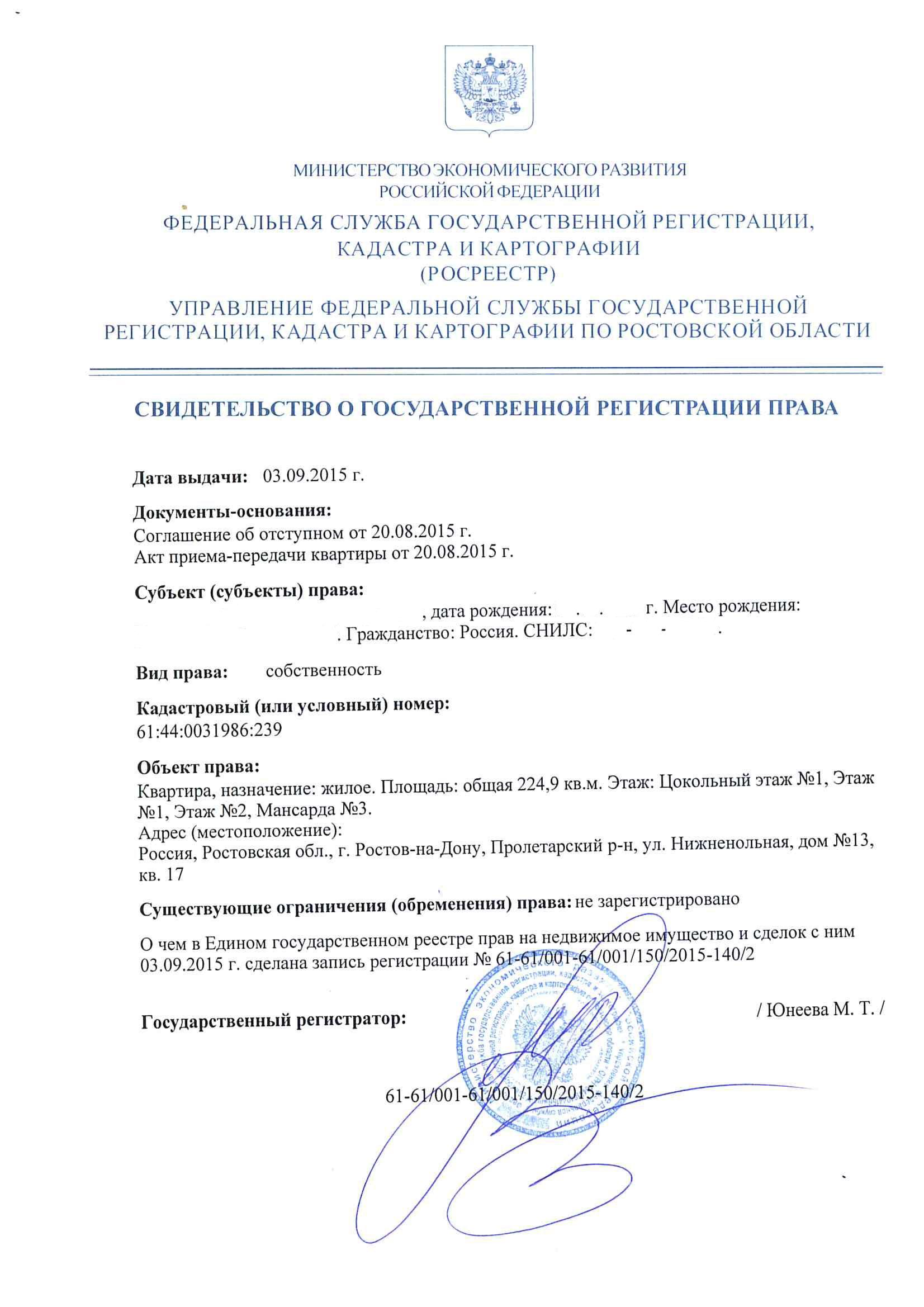 Свидетельство о гос регистрации квартира 17 бронь