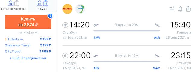 Стамбул - Кайсери - Стамбул