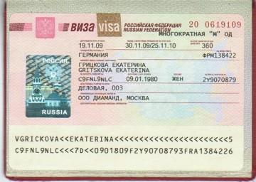 запротестовал Как оформить въездную визу в россию может