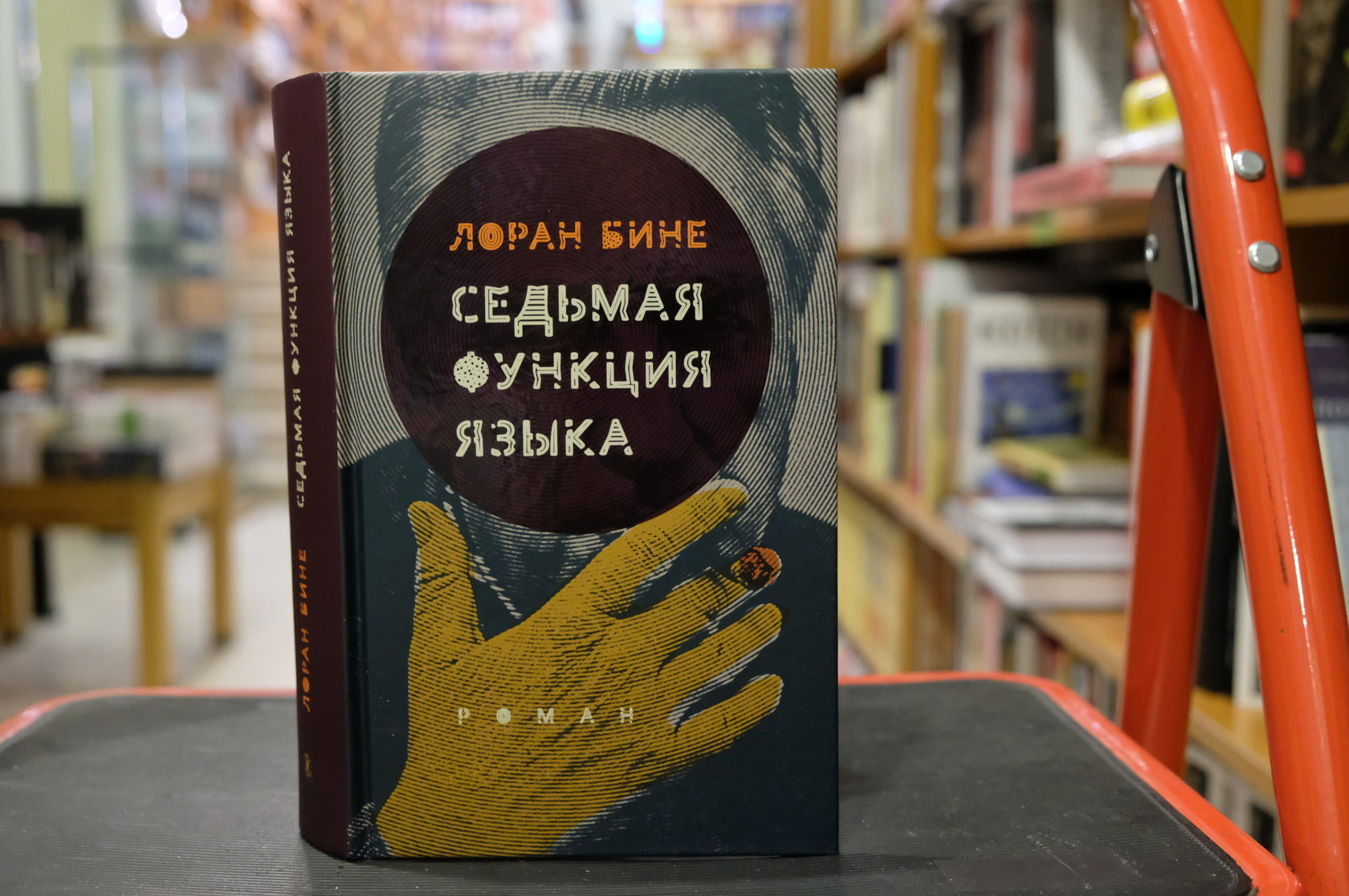 Лоран Бине «Седьмая функция языка. Роман»