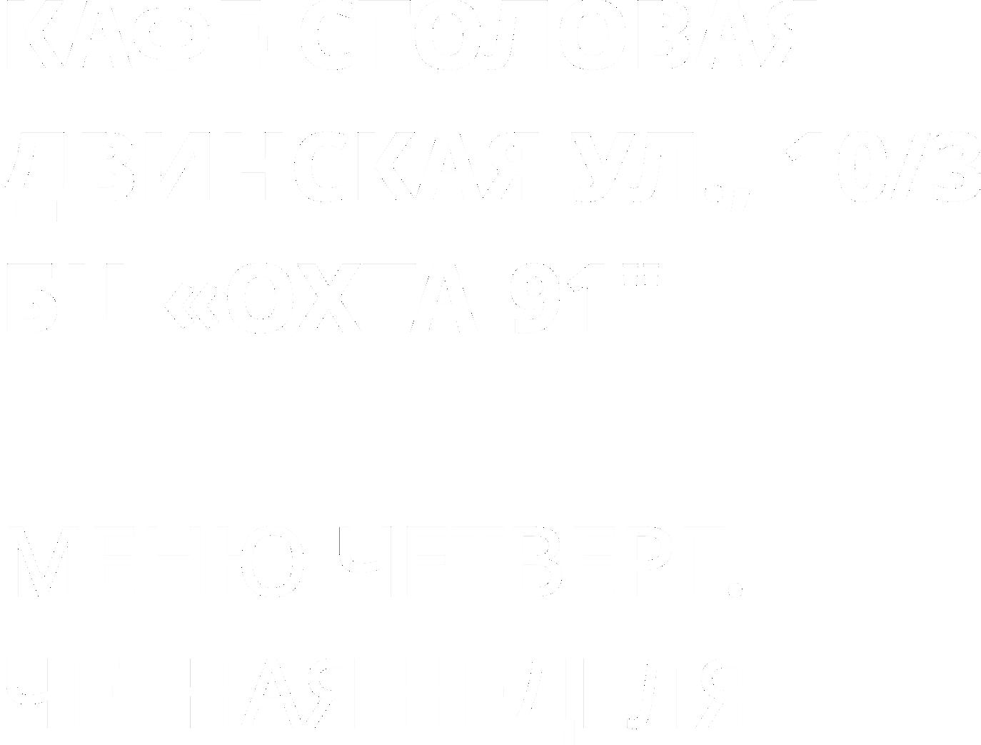 """КАФЕ-СТОЛОВАЯ БЦ """"ОХТА-91"""" Двинская ул., 10/3 МЕНЮ ЧЕТВЕРГ. ЧЕТНАЯ НЕДЕЛЯ"""