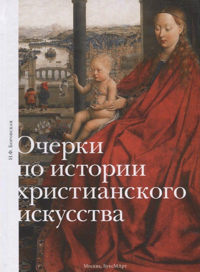 Купить книгу Очерки по истории христианского искусства Наталья Боровская БуксМарт