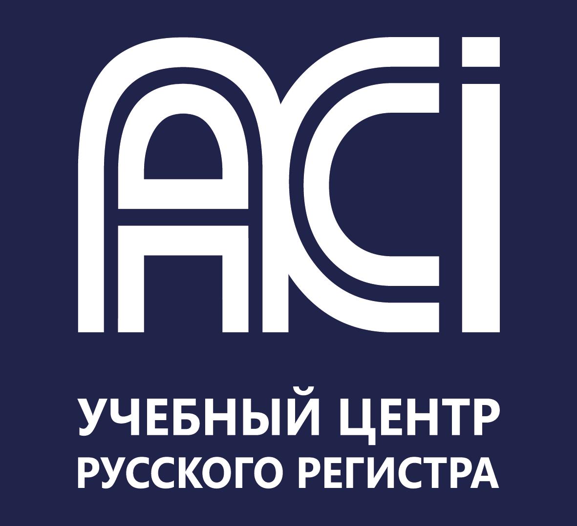 АСИ - учебный центр Русского Регистра