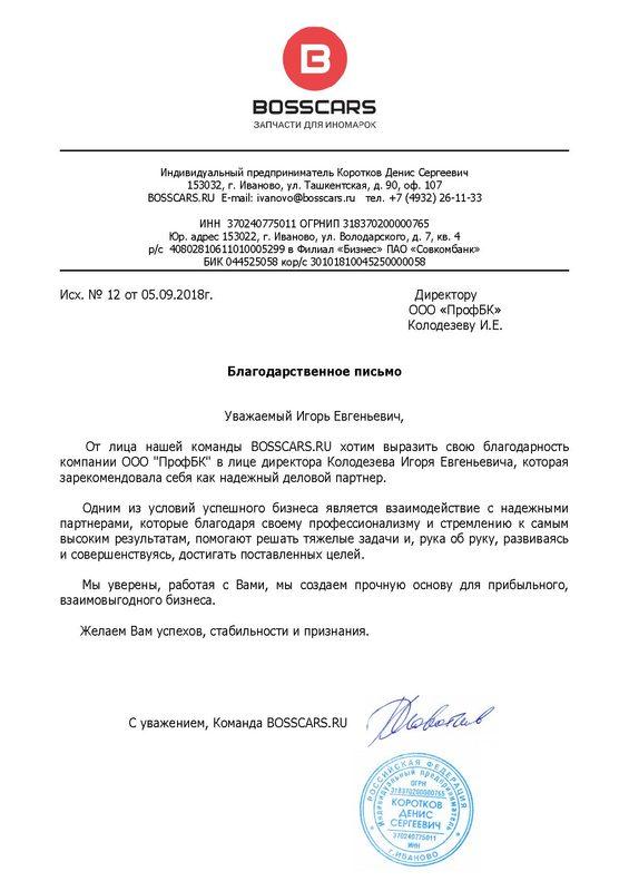 Бухгалтерское обслуживание иваново декларация 3 ндфл в 2019 изменения
