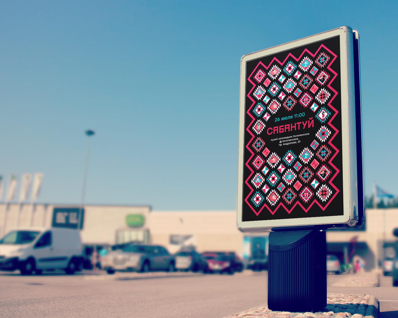 Sabantui city-poster