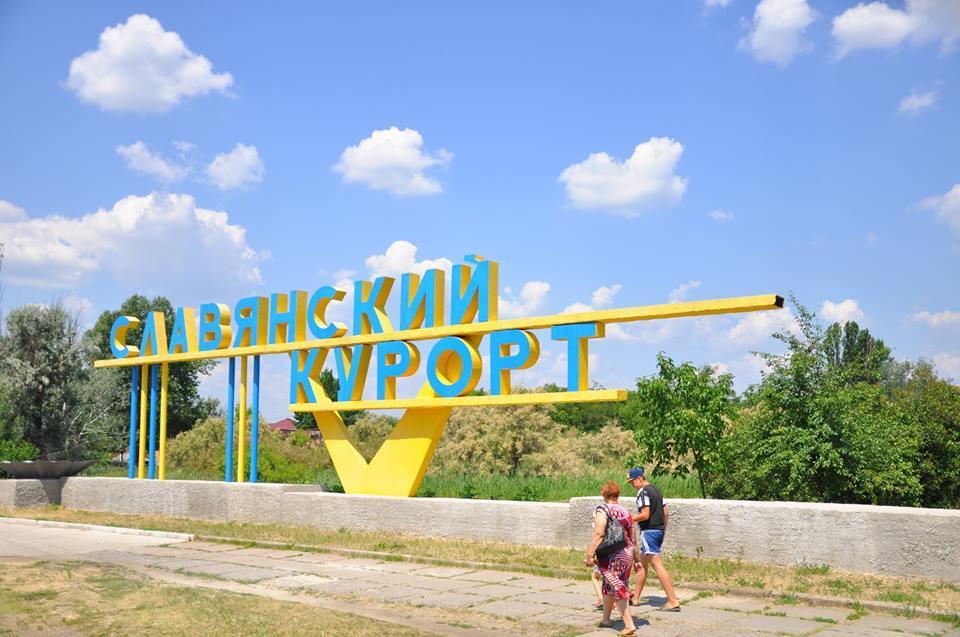 Славянский курорт