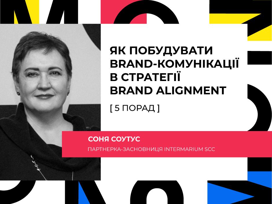 Як побудувати Brand-комунікації в стратегії Brand Alignment