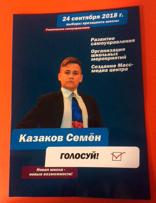 Выборы Президента школы, сентябрь