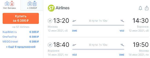 Москва - Воронеж - Москва
