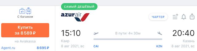 Каир - Казань
