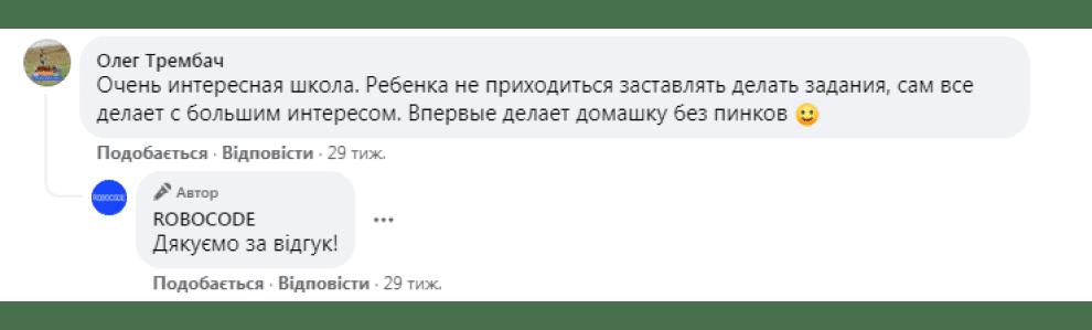 Відгук Олег Тримбач