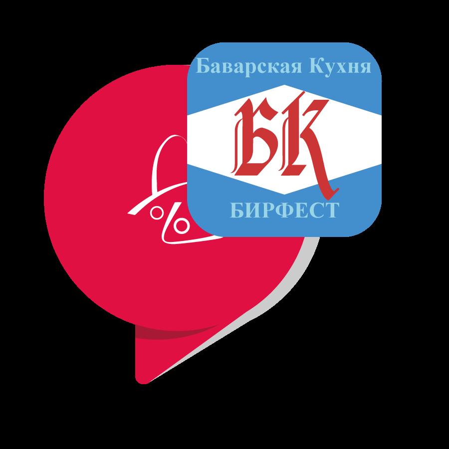 "Баварская Кухня ""Бирфест"""