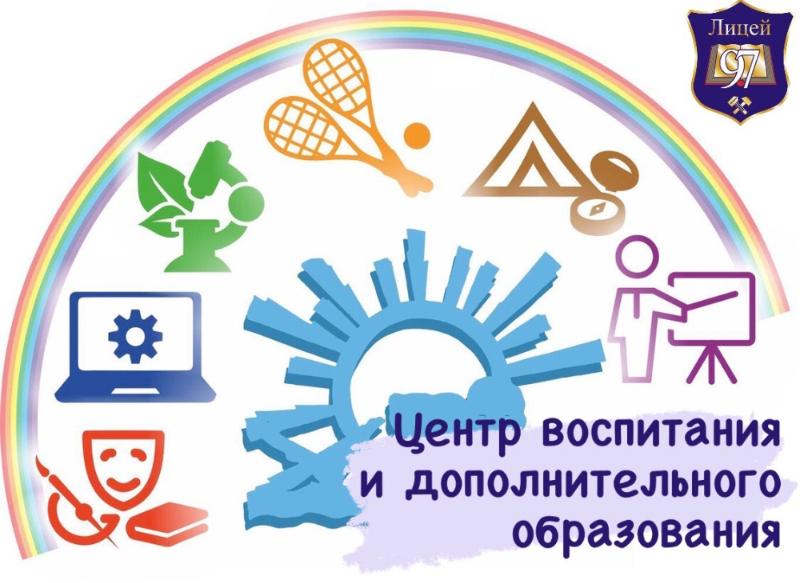Центр воспитания и дополнительного образования