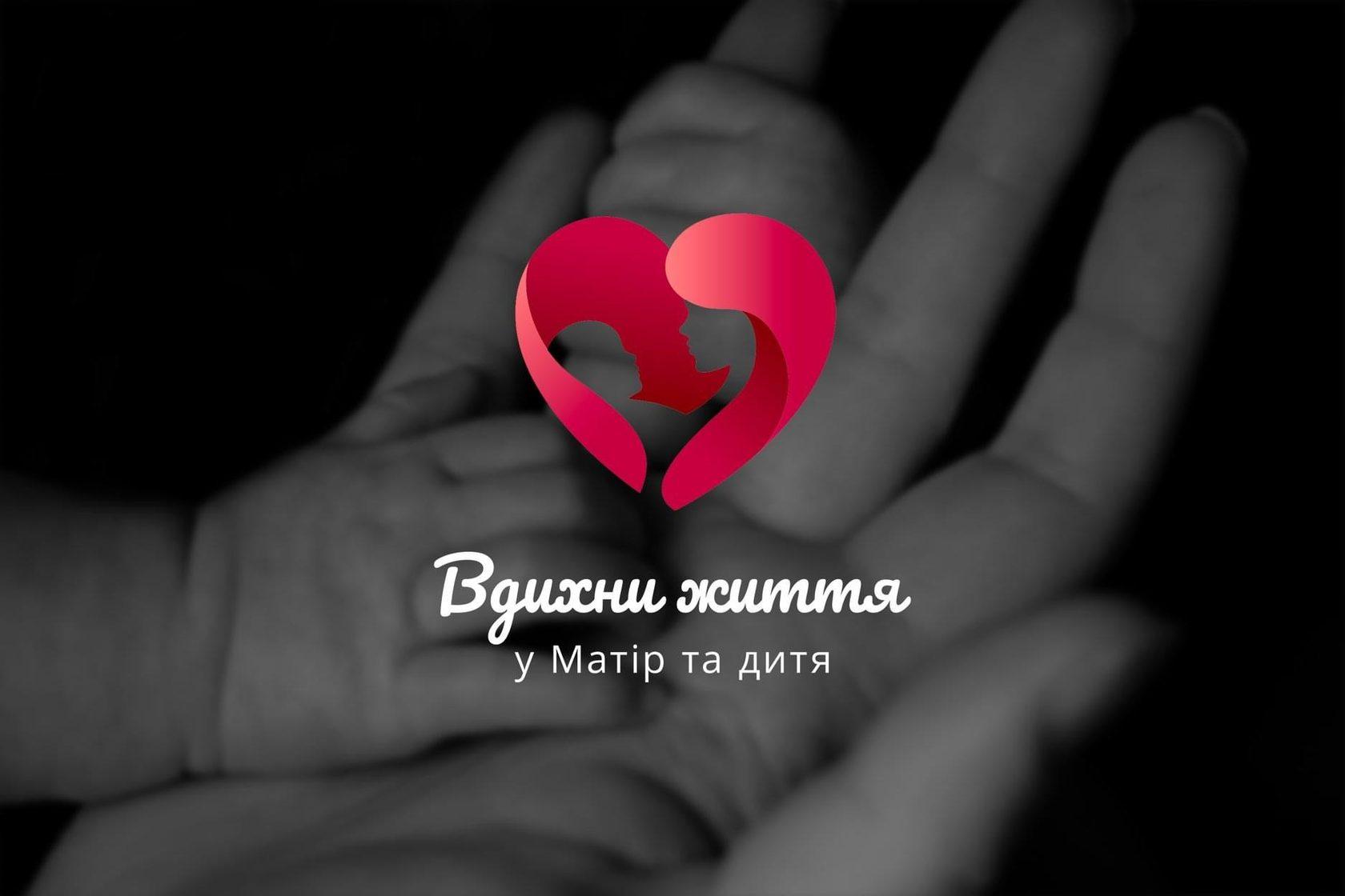 Логотип благодійної ініціативи
