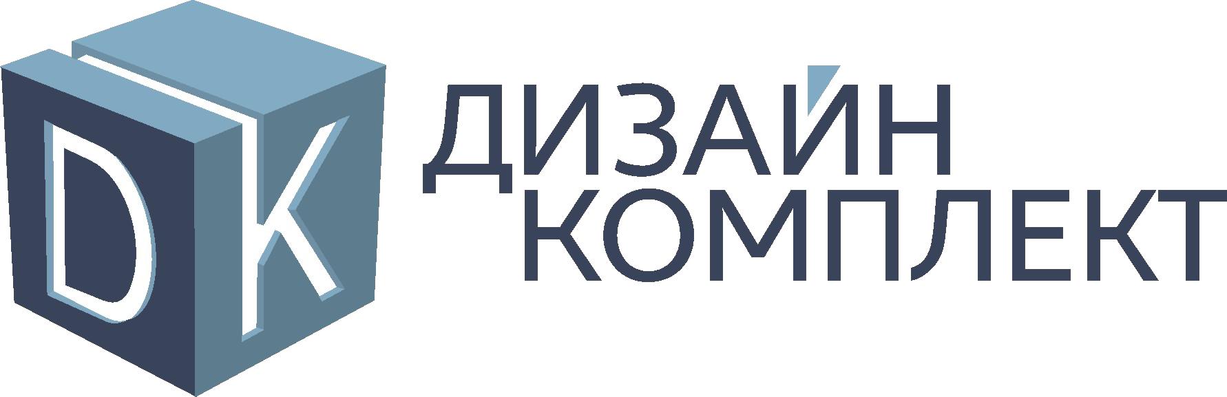 """ООО """"ДИЗАЙН КОМПЛЕКТ"""""""