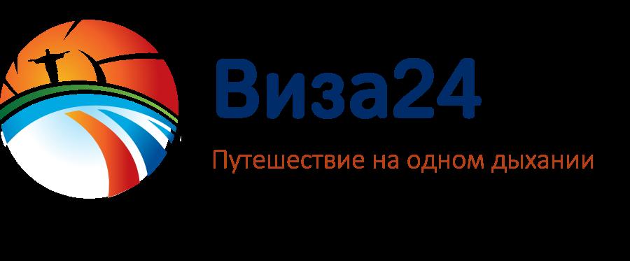 ВИЗА24