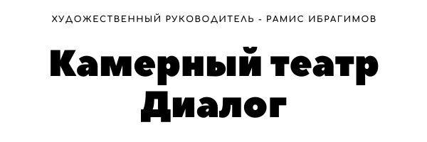 """Камерный театр """"Диалог"""" под руководством Рамиса Ибрагимова"""