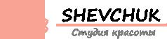 Студия красоты Shevchuk