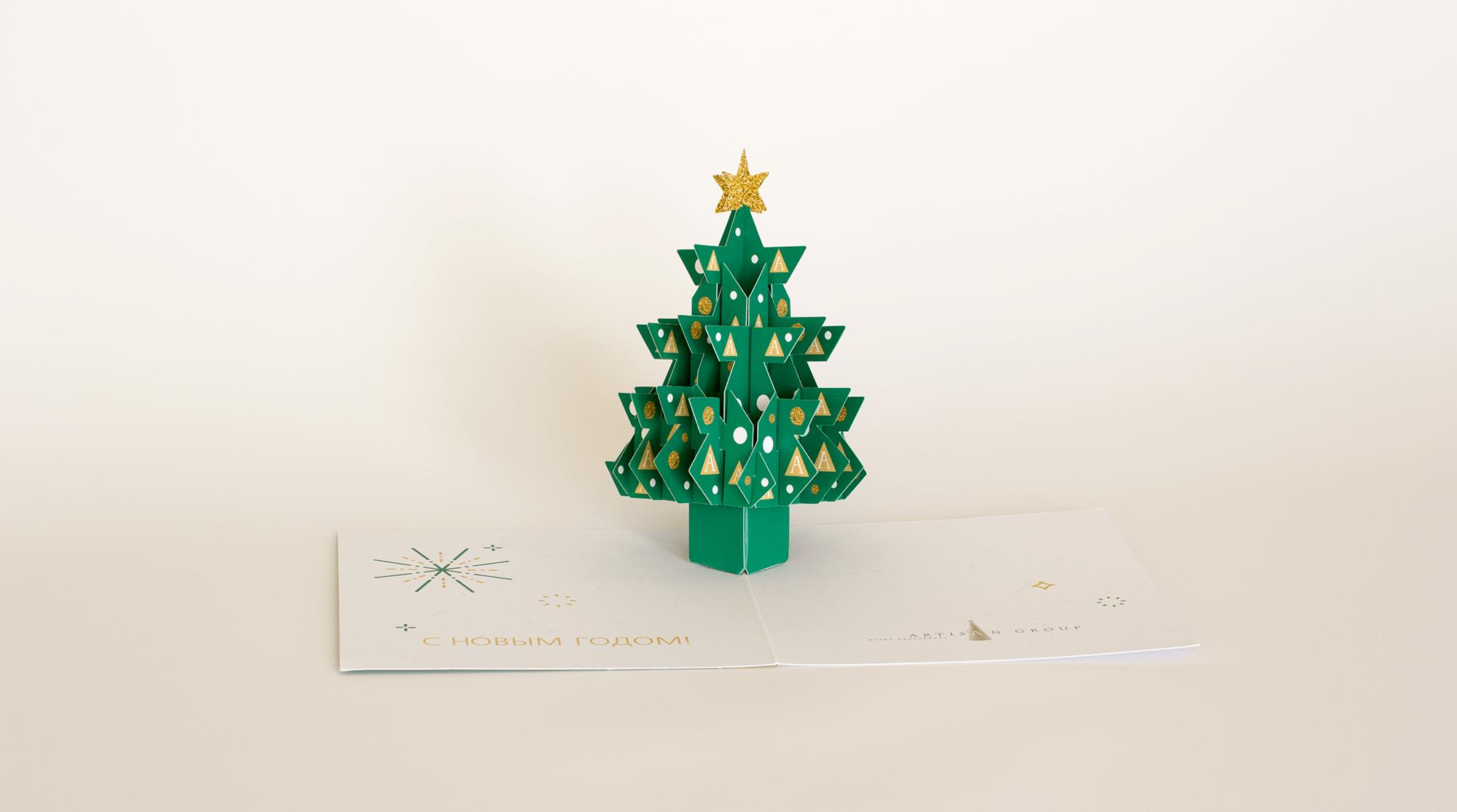 Открытка мужу, картинки открытка для елки