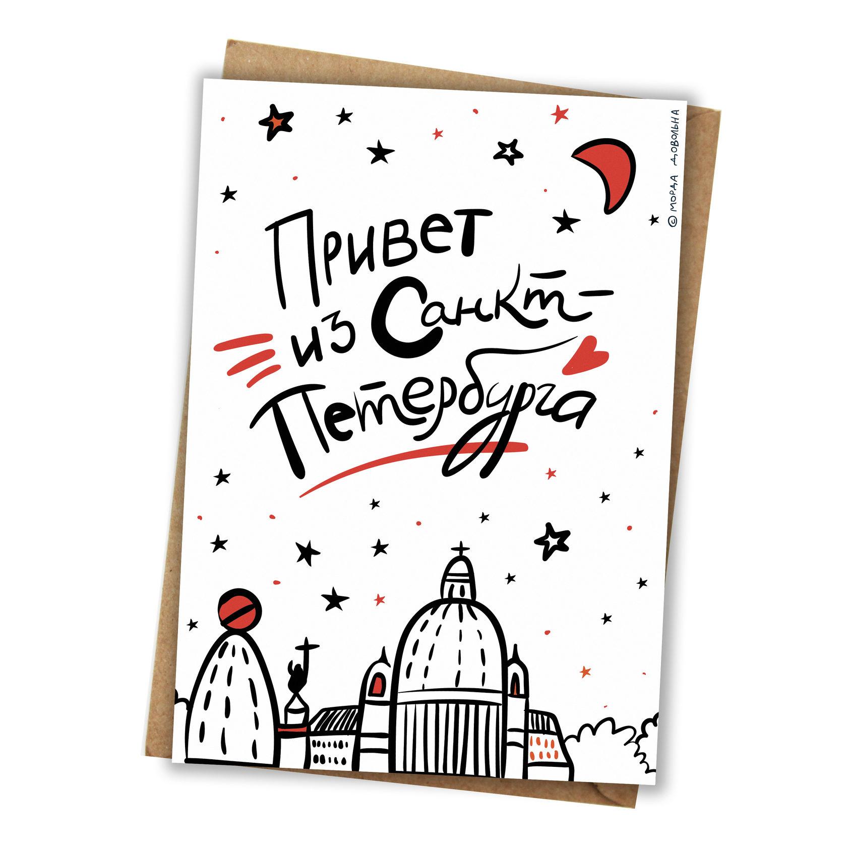 Открытки своими, необычные открытки петербург